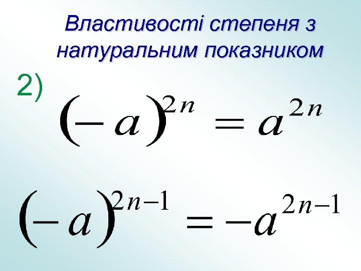 Властивості степеня з натуральним показником 2)