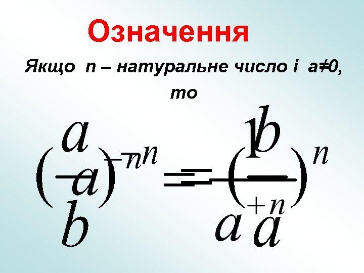 Означення Якщо n – натуральне число і a≠ 0, то