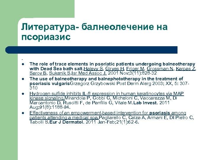 Литература- балнеолечение на псориазис. l l The role of trace elements in psoriatic patients
