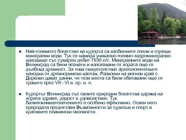 l Най-голямото богатство на курорта са изобилните топли и горещи минерални води. Тук се