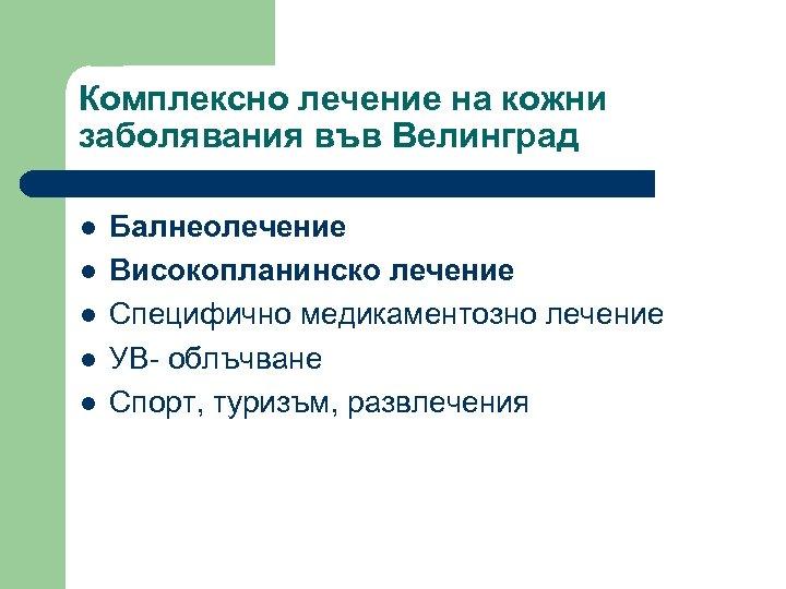 Комплексно лечение на кожни заболявания във Велинград l l l Балнеолечение Високопланинско лечение Специфично