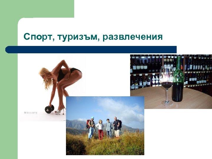 Спорт, туризъм, развлечения