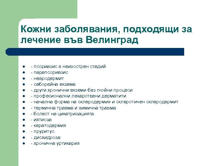 Кожни заболявания, подходящи за лечение във Велинград l l l l - псориазис в