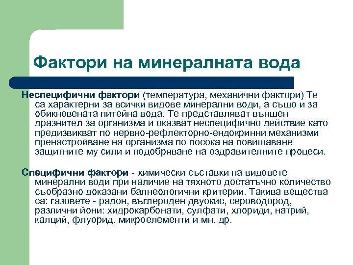Фактори на минералната вода Неспецифични фактори (температура, механични фактори) Те са характерни за всички