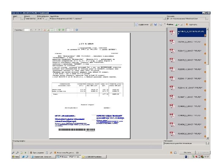МГУП «Мосводоканал» Филаткина Людмила Николаевна (заместитель директора) Сертификат отпечаток AEE 56 D 1 C