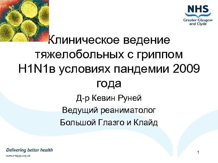 Клиническое ведение тяжелобольных с гриппом H 1 N 1 в условиях пандемии 2009 года