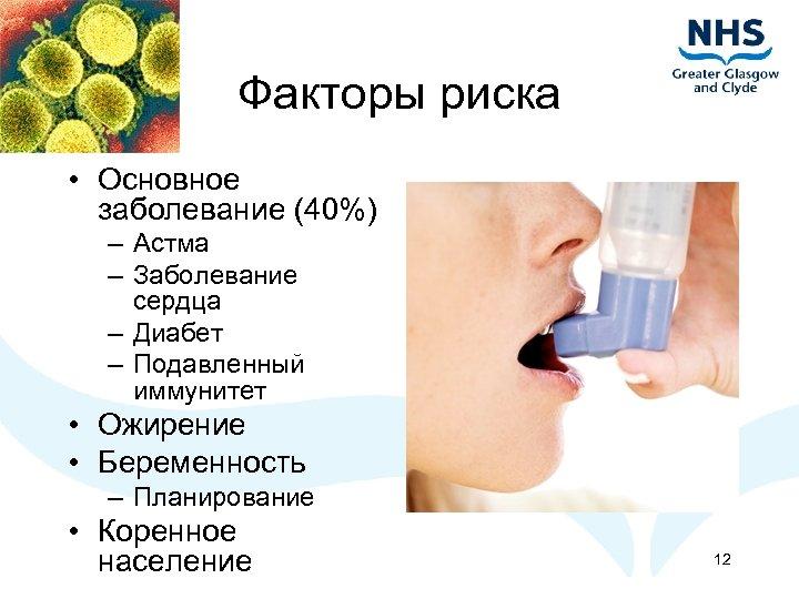 Факторы риска • Основное заболевание (40%) – Астма – Заболевание сердца – Диабет –