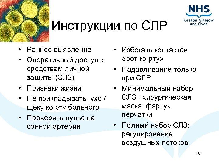 Инструкции по СЛР • Раннее выявление • Оперативный доступ к средствам личной защиты (СЛЗ)