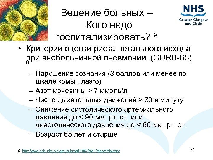 Ведение больных – Кого надо госпитализировать? 9 • Критерии оценки риска летального исхода при
