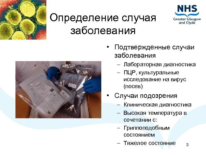 Определение случая заболевания • Подтвержденные случаи заболевания – Лабораторная диагностика – ПЦР, культуральные исследование