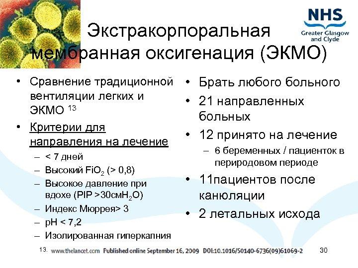 Экстракорпоральная мембранная оксигенация (ЭКМО) • Сравнение традиционной вентиляции легких и ЭКМО 13 • Критерии