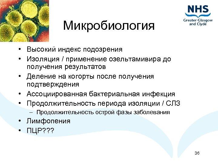 Микробиология • Высокий индекс подозрения • Изоляция / применение озельтамивира до получения результатов •
