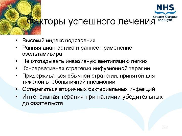 Факторы успешного лечения • Высокий индекс подозрения • Ранняя диагностика и раннее применение озельтамивира