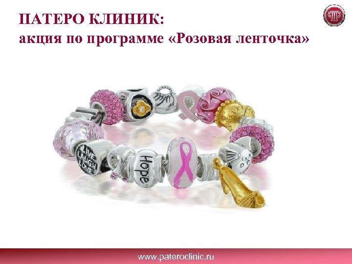 ПАТЕРО КЛИНИК: акция по программе «Розовая ленточка» www. pateroclinic. ru