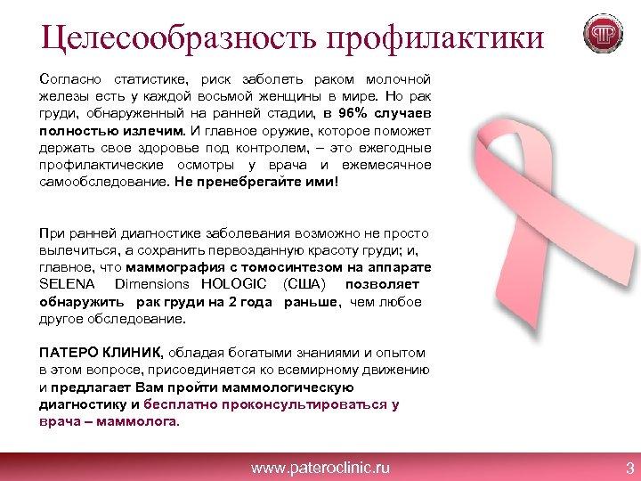 Целесообразность профилактики Согласно статистике, риск заболеть раком молочной железы есть у каждой восьмой женщины