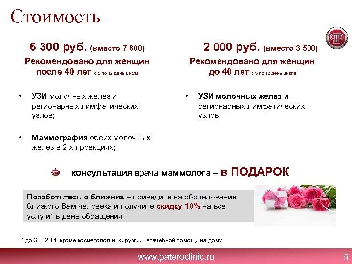Стоимость 6 300 руб. (вместо 7 800) 2 000 руб. (вместо 3 500) Рекомендовано