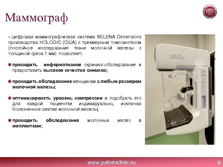 Маммограф - цифровая маммографческая система SELENA Dimensions производства HOLOGIC (США) с трехмерным томосинтезом (послойное