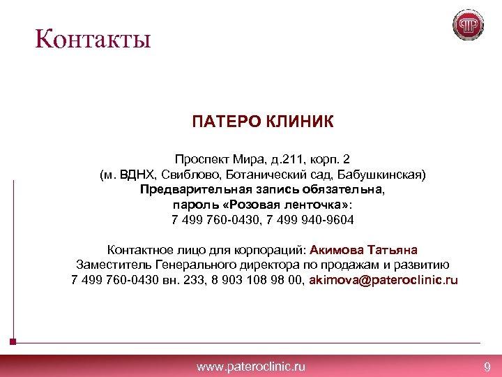 Контакты ПАТЕРО КЛИНИК Проспект Мира, д. 211, корп. 2 (м. ВДНХ, Свиблово, Ботанический сад,