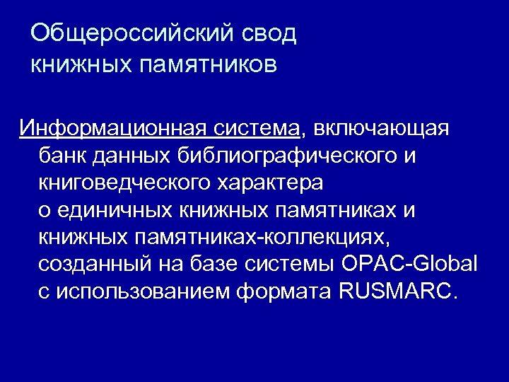 Общероссийский свод книжных памятников Информационная система, включающая банк данных библиографического и книговедческого характера о