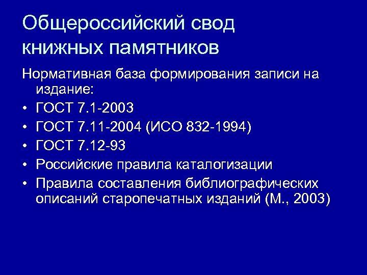 Общероссийский свод книжных памятников Нормативная база формирования записи на издание: • ГОСТ 7. 1