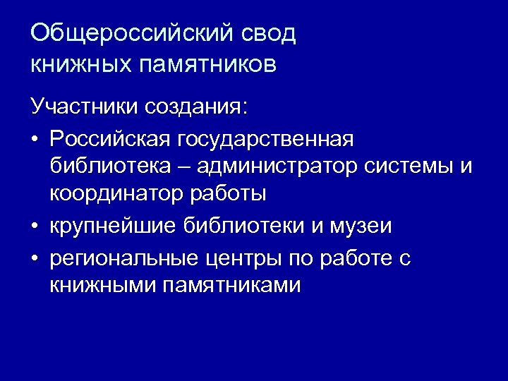 Общероссийский свод книжных памятников Участники создания: • Российская государственная библиотека – администратор системы и
