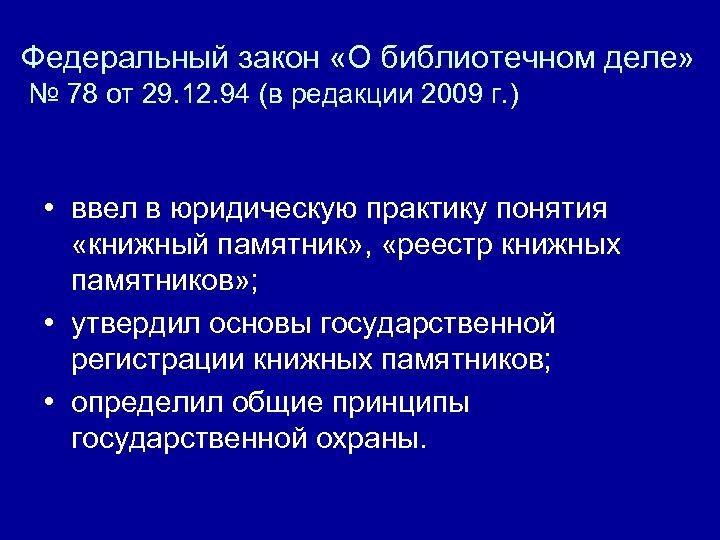 Федеральный закон «О библиотечном деле» № 78 от 29. 12. 94 (в редакции 2009