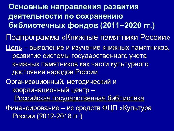 Основные направления развития деятельности по сохранению библиотечных фондов (2011− 2020 гг. ) Подпрограмма «Книжные