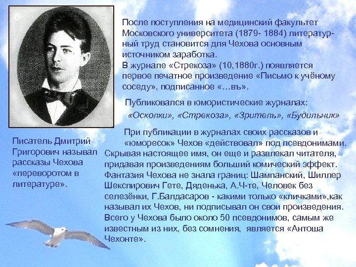 После поступления на медицинский факультет Московского университета (1879 - 1884) литературный труд становится для