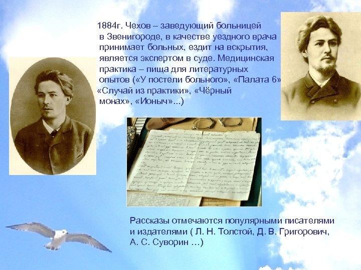 1884 г. Чехов – заведующий больницей в Звенигороде, в качестве уездного врача принимает больных,
