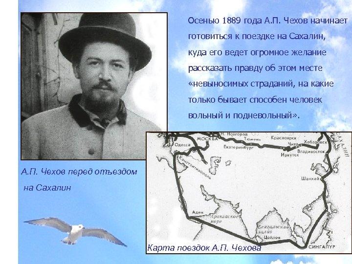 Осенью 1889 года А. П. Чехов начинает готовиться к поездке на Сахалин, куда его