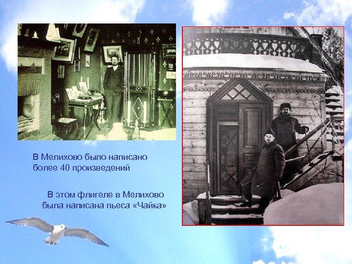 В Мелихово было написано более 40 произведений В этом флигеле в Мелихово была написана