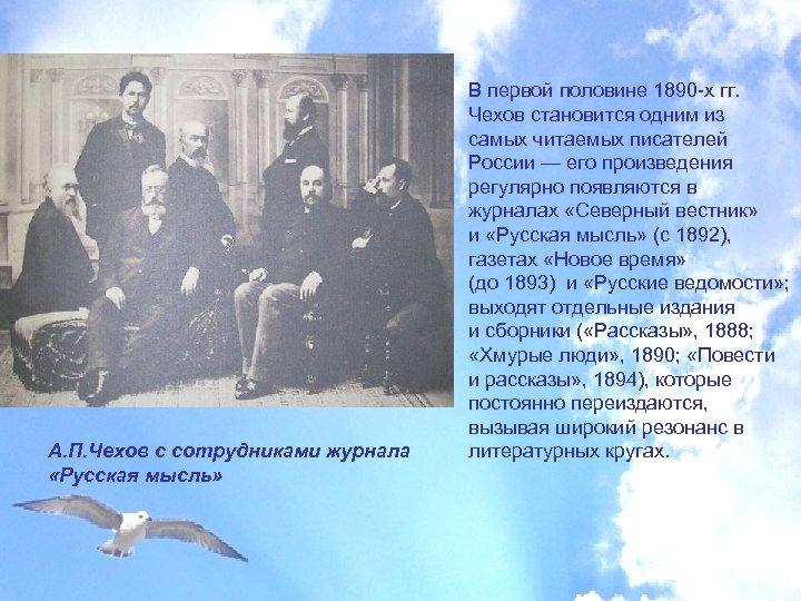 А. П. Чехов с сотрудниками журнала «Русская мысль» В первой половине 1890 -х гг.