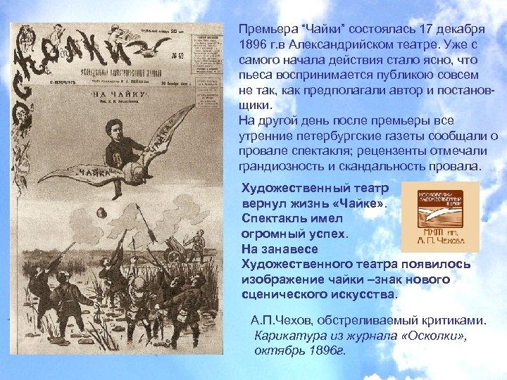 """Премьера """"Чайки"""" состоялась 17 декабря 1896 г. в Александрийском театре. Уже с самого начала"""