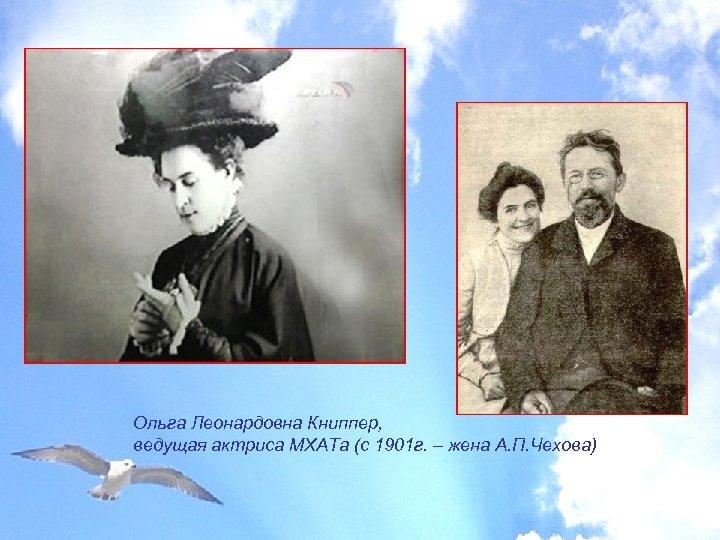 Ольга Леонардовна Книппер, ведущая актриса МХАТа (с 1901 г. – жена А. П. Чехова)