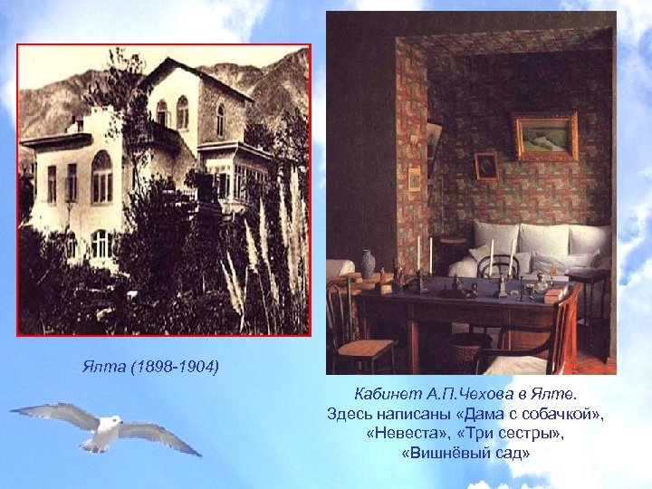 Ялта (1898 -1904) Кабинет А. П. Чехова в Ялте. Здесь написаны «Дама с собачкой»