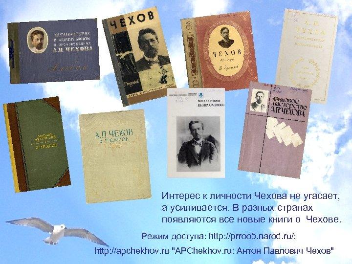 Интерес к личности Чехова не угасает, а усиливается. В разных странах появляются все новые
