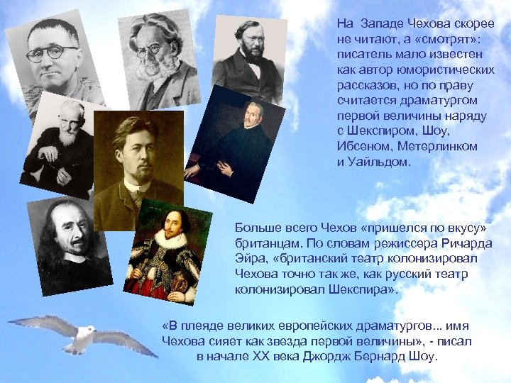 На Западе Чехова скорее не читают, а «смотрят» : писатель мало известен как автор
