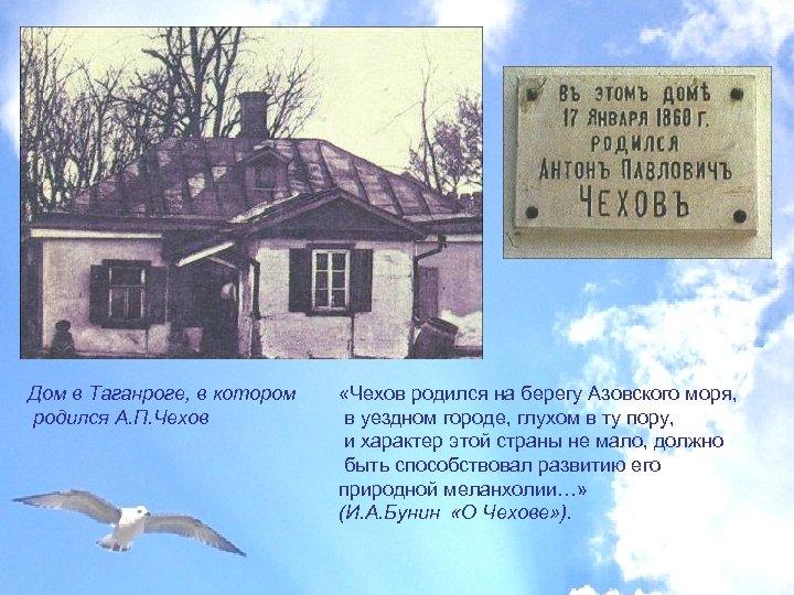 Дом в Таганроге, в котором родился А. П. Чехов «Чехов родился на берегу Азовского