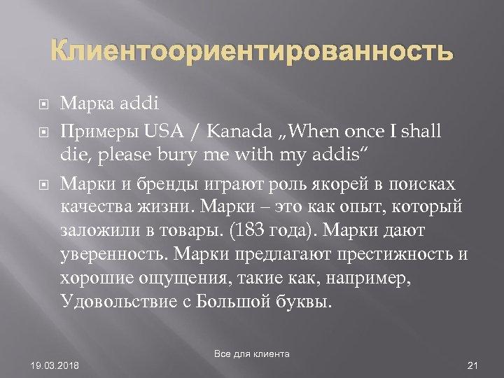 "Клиентоориентированность Марка addi Примеры USA / Kanada ""When once I shall die, please bury"