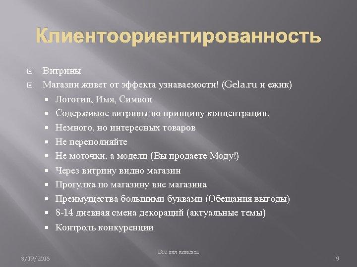 Клиентоориентированность Витрины Магазин живет от эффекта узнаваемости! (Gela. ru и ежик) Логотип, Имя, Символ