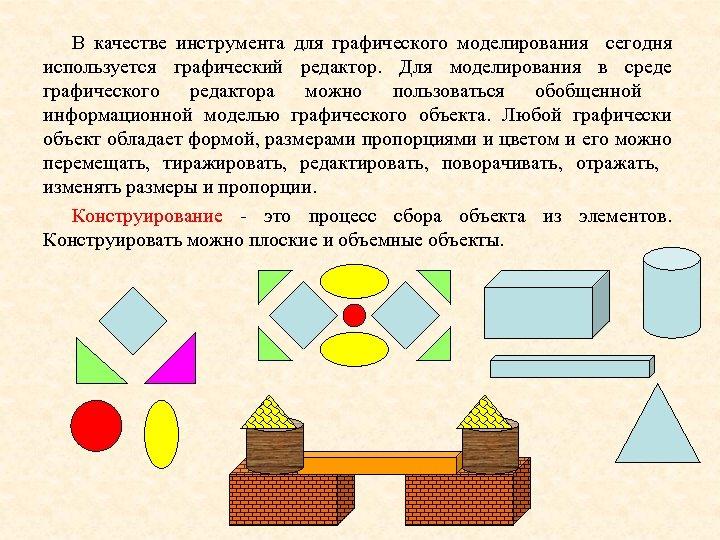 В качестве инструмента для графического моделирования сегодня используется графический редактор. Для моделирования в среде