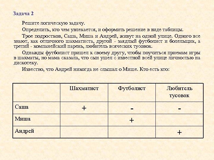 Задача 2 Решите логическую задачу. Определить, кто чем увлекается, и оформить решение в виде