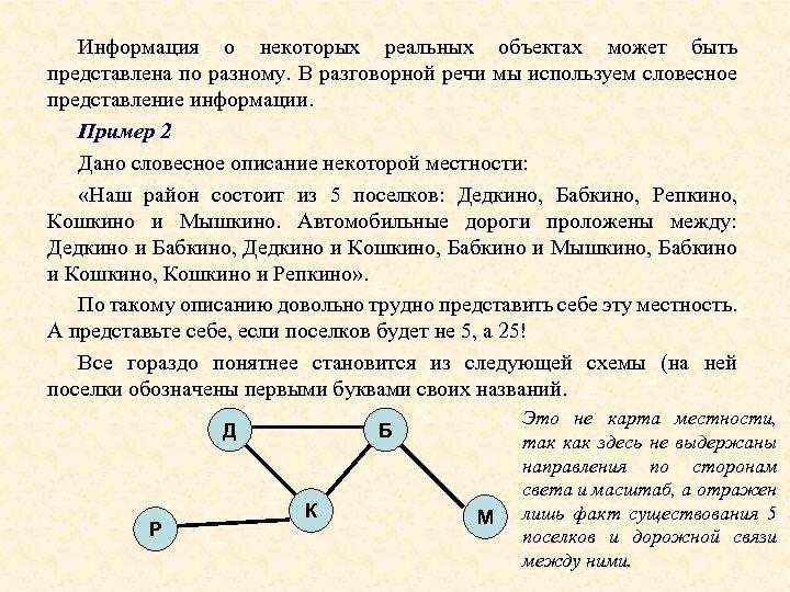 Информация о некоторых реальных объектах может быть представлена по разному. В разговорной речи мы