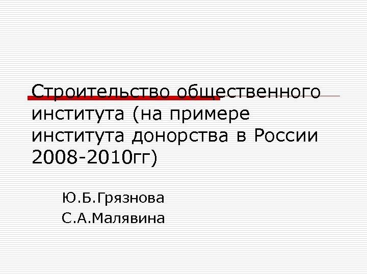 Строительство общественного института (на примере института донорства в России 2008 -2010 гг) Ю. Б.
