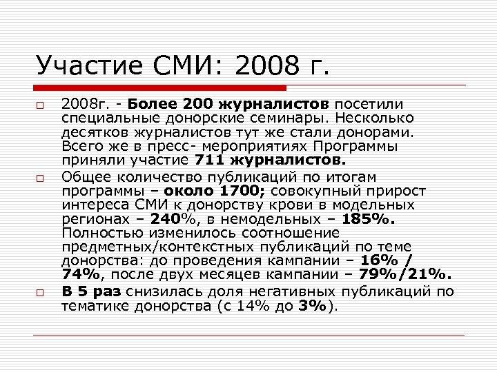 Участие СМИ: 2008 г. o o o 2008 г. - Более 200 журналистов посетили