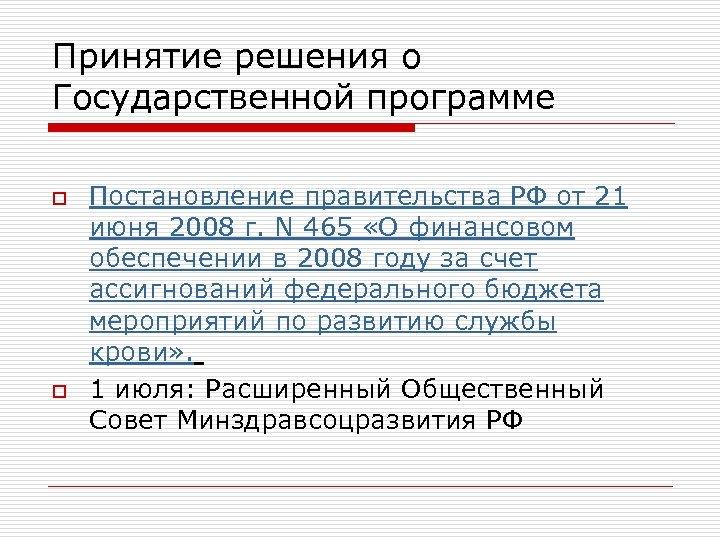 Принятие решения о Государственной программе o o Постановление правительства РФ от 21 июня 2008