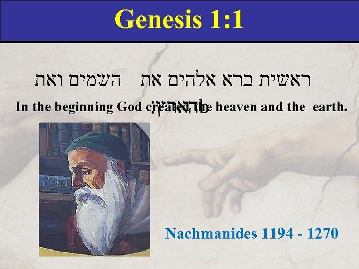 Genesis 1: 1 ראשית ברא אלהים את השמים ואת In the beginning God created