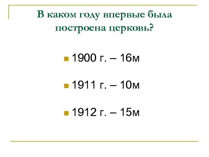 В каком году впервые была построена церковь? n 1900 г. – 16 м n