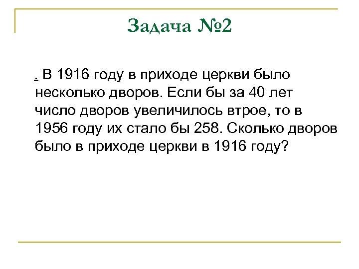Задача № 2. В 1916 году в приходе церкви было несколько дворов. Если бы