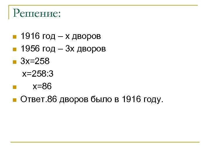 Решение: n n n 1916 год – х дворов 1956 год – 3 х